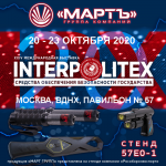 INTERPOLITEX—2020